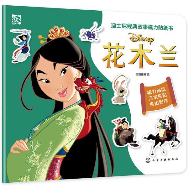 3-6岁迪士尼经典故事磁力贴纸书:花木兰