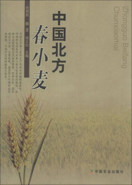 中国北方春小麦
