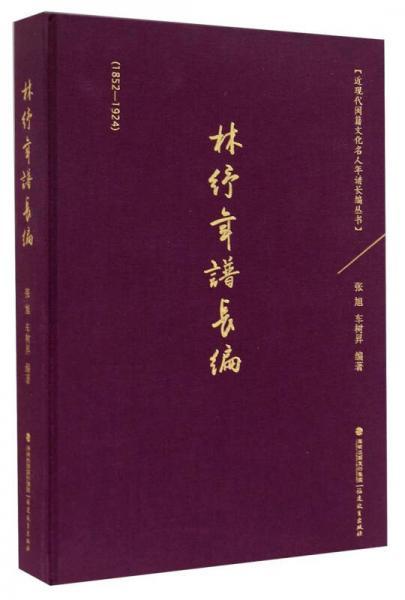 林纾年谱长编(1852-1924)