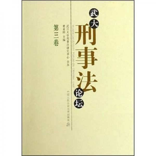 武大刑事法论坛(第3卷)
