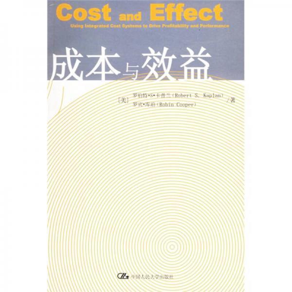 成本与效益
