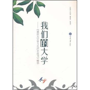 我们的大学:《重庆大学学习生活羊皮书》精华