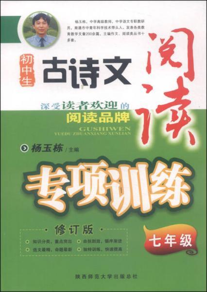 初中生古诗文阅读专项训练:七年级(修订版 2015版)