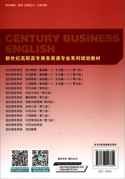 世纪商务英语阅读教程(专业篇2第6版)