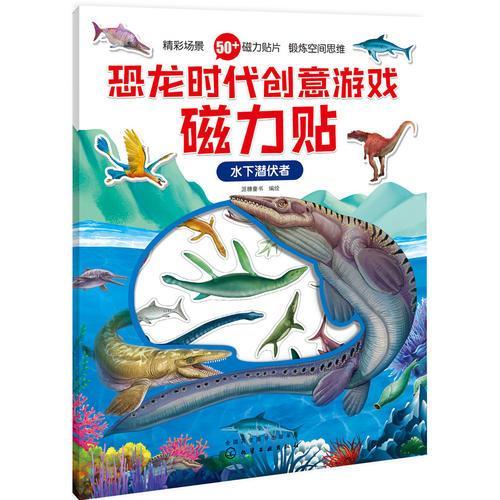 恐龙时代创意游戏磁力贴.水下潜伏者