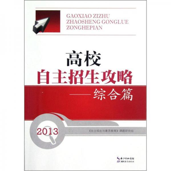 2013高校自主招生攻略:综合篇