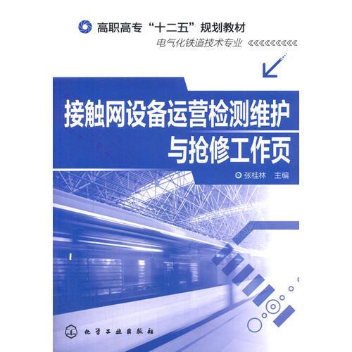 接触网设备运营检测维护与抢修工作页(张桂林)