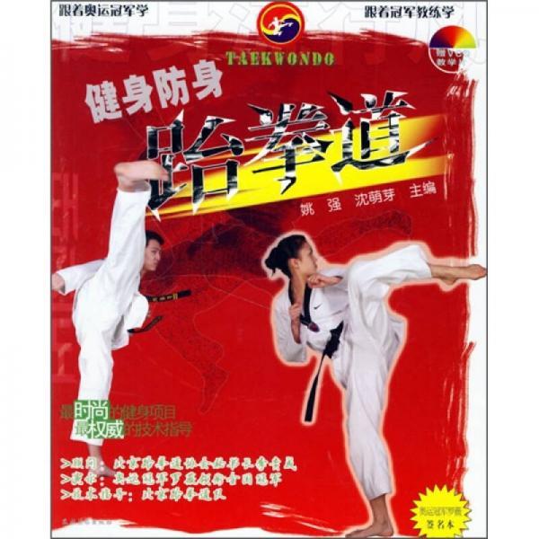 健身防身:跆拳道