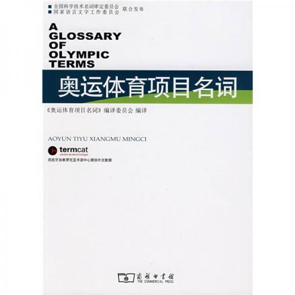 奥运体育项目名词