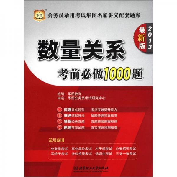 华图·公务员录用考试华图名家讲义配套题库:数量关系考前必做1000题(2013最新版)