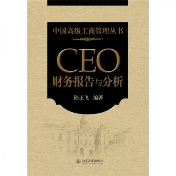 CEO财务报告与分析