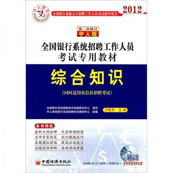 2012全国银行系统招聘工作人员考试专用教材:综合知识