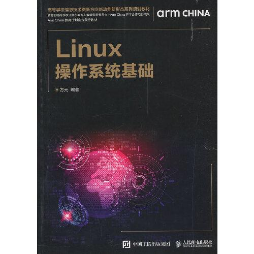 Linux操作系统基础