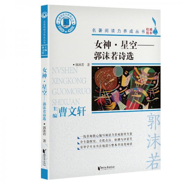 女神·星空:郭沫若诗选/名著阅读力养成丛书