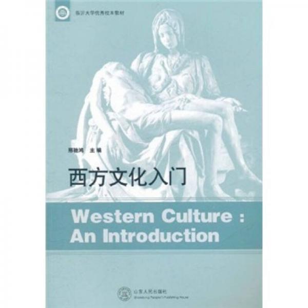 临沂大学优秀校本教材:西方文化入门