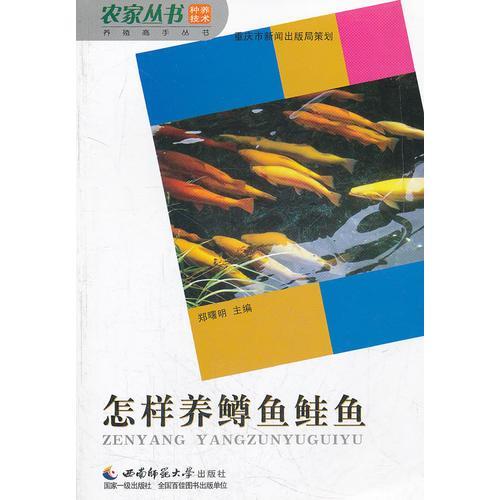 怎样养鳟鱼鲑鱼/养殖高手丛书/农家丛书