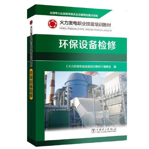 火力发电职业技能培训教材 环保设备检修