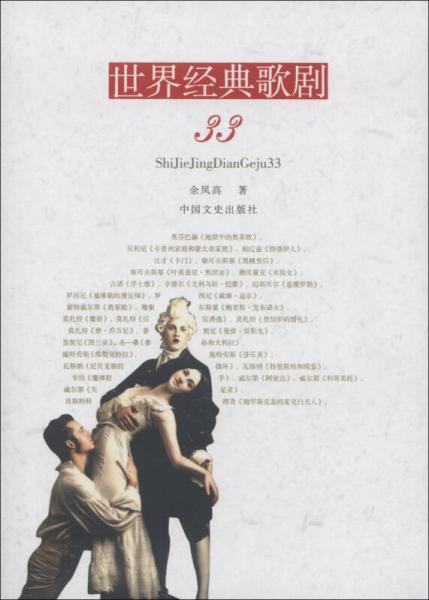 世界经典歌剧33