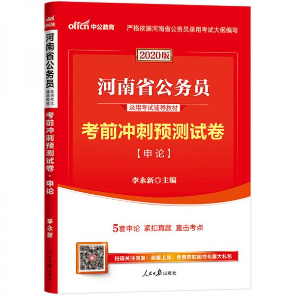 中公教育2020河南省公务员录用考试教材:考前冲刺预测试卷申论