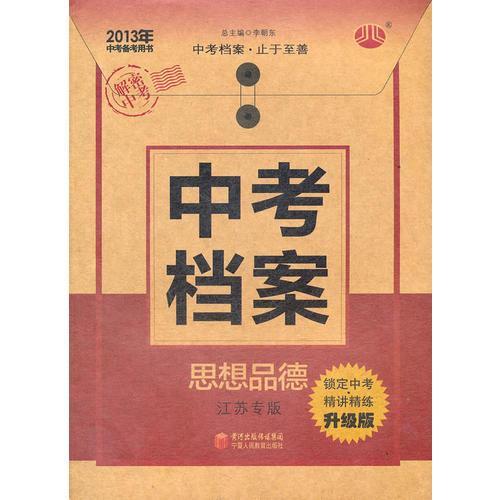 2013年中考备考用书 中考档案 思想品德江苏专版 升级版(2012年7月印刷)