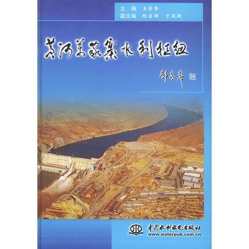 黄河万家寨水利枢纽