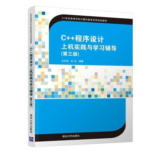 C++程序设计上机实践与学习辅导(第三版)