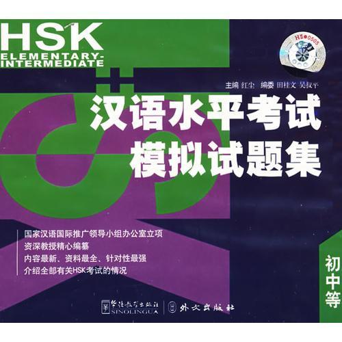 汉语水平考试(HSK)模拟试题集(初中等)CD