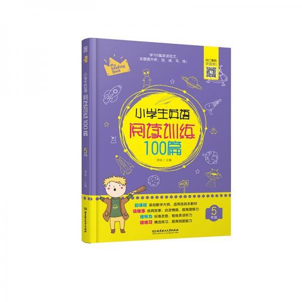 小学生英语阅读训练100篇5年级