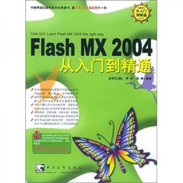 Flash MX 2004 从入门到精通