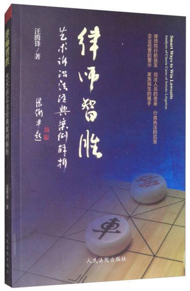 律师智胜:艺术诉讼法经典案例解析