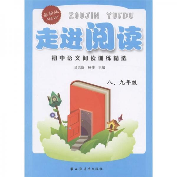 走进阅读:初中语文阅读训练精选(8、9年级 最新版)