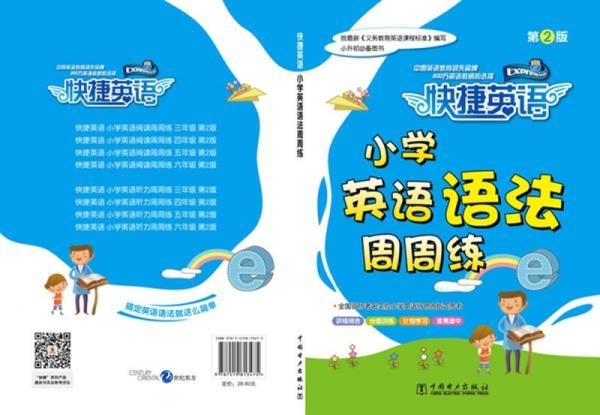 快捷英语 小学英语语法周周练 第2版