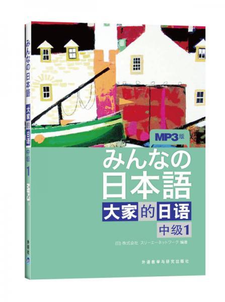 大家的日语(中级1)