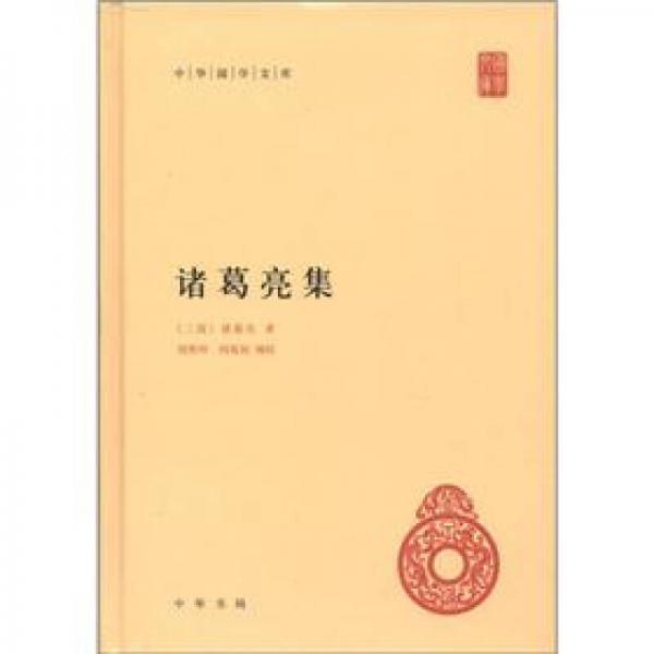 中华国学文库:诸葛亮集