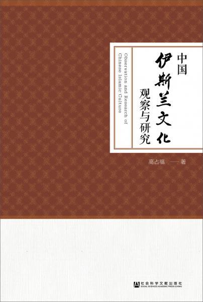 中国伊斯兰文化观察与研究