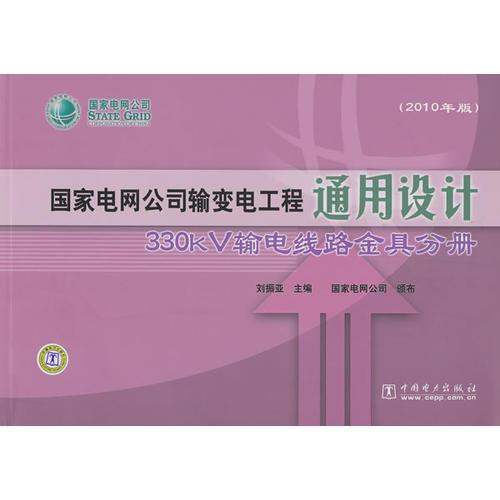 国家电网公司输变电工程通用设计  330kV输电线路金具分册(2010年版)