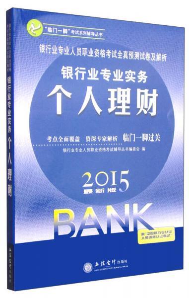 银行业专业人员职业资格考试全真预测试卷及解析:银行业专业实务个人理财(2015最新版)