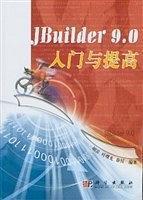 JBuilder9.0入门与提高