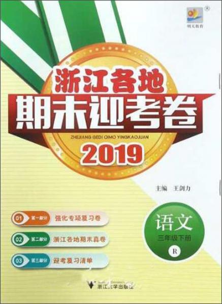 浙江各地期末迎考卷:语文(三年级下册R2019)