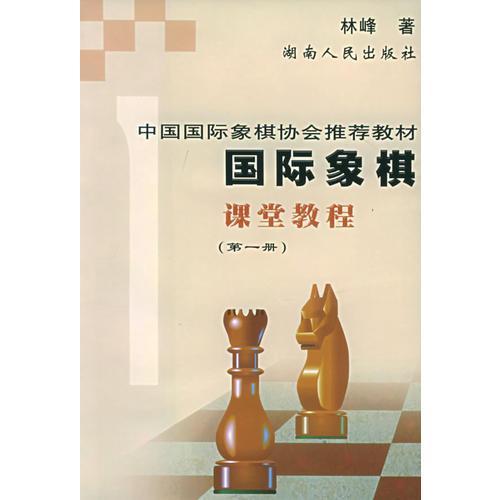 国际象棋课堂教程(第一册)