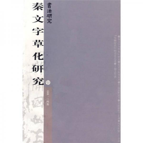 书法研究134:秦文字草化研究
