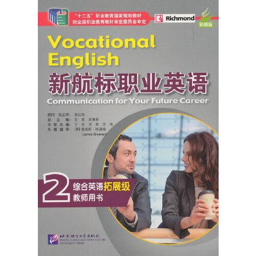新航标职业英语 综合英语(拓展级)教师用书2