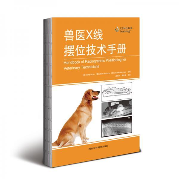 兽医X线摆位技术手册