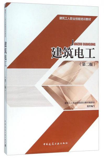 建筑电工(第2版)