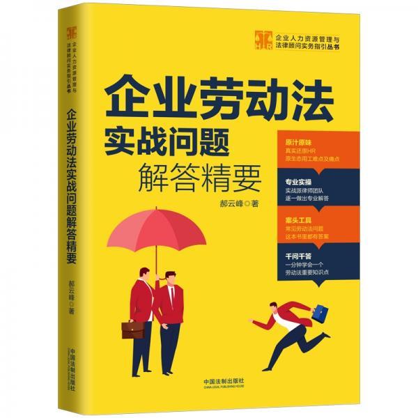 企业劳动法实战问题解答精要(少量,随机发货)
