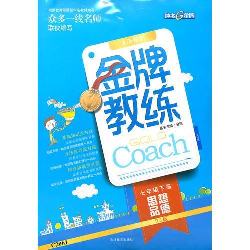 思想品德七年级下册:RJ版(配人教版)(2011年12月印刷)(含检测)金牌教练