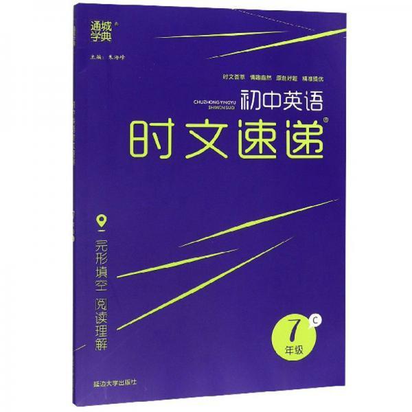 初中英语时文速递(七年级C)