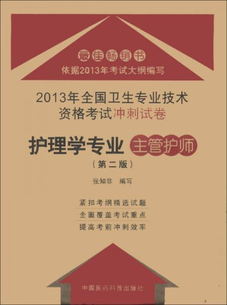 2013年全国卫生专业技术资格考试冲刺试卷:护理学专业(主管护师)(第2版)