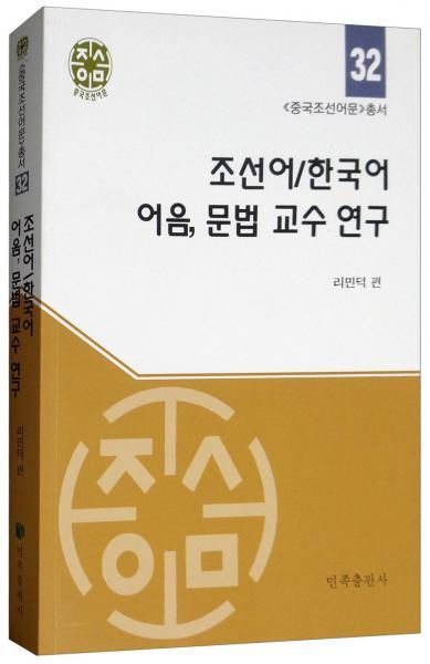 朝鲜-韩国语语音、语法教学研究 : 朝鲜文