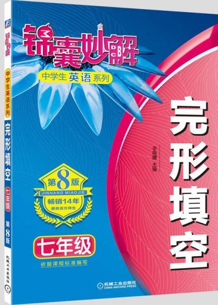 锦囊妙解中学生英语系列 完形填空 七年级(第8版)